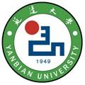 延边大学自考