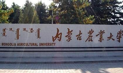 内蒙古农业大学自考