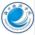 海口经济学院自考