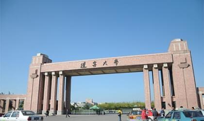 辽宁大学自考