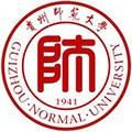 贵州师范大学自考