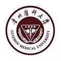 贵州医科大学自考