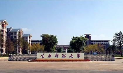 云南师范大学自考