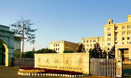 黑龙江大学自考