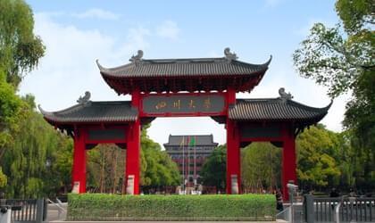 四川大学自考