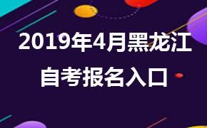 黑龙江2019年4月自考报名入口已开通 点击进入