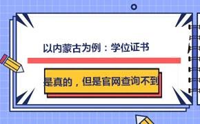 以内蒙古为例:为什么我的学位证书是真的,但是官网查询不到