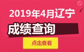 2019年4月辽宁自考成绩查询时间