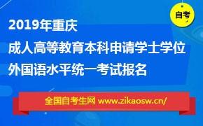 2019年重庆成人高等教育本科毕业生申请学士学位外国语水平统一考试报名