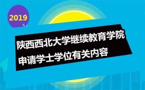 陕西西北大学继续教育学院申请学士学位有关内容
