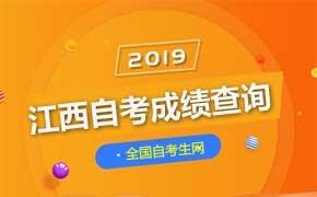 2019年4月江西自考成绩查询