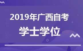 广西省自考学士学位证书申请条件