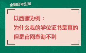 以西藏为例:为什么我的学位证书是真的,但是官网查询不到