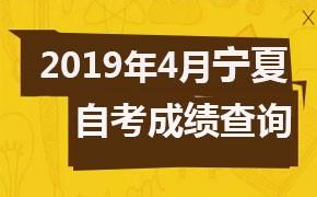 2019年4月宁夏自考成绩查询时间