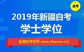 新疆自考学士学位证书申请条件