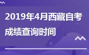 2019年4月西藏自考成绩查询时间