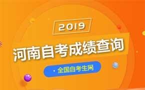 2019年4月河南省自考成绩查询