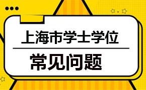 上海市学士学位的常见问题