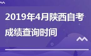 2019年4月陕西自考成绩查询时间
