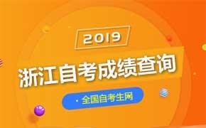 2019年4月浙江自考成绩查询