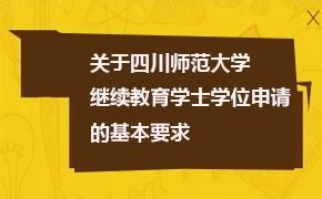 通知!关于四川师范大学继续教育学士学位申请的基本要求