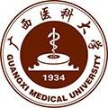 广西医科大学自考