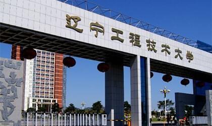 辽宁工程技术大学自考
