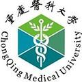 重庆医科大学自考