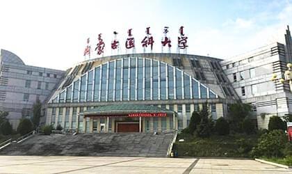 内蒙古医科大学