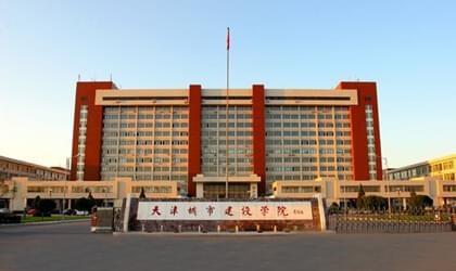 天津城建大学