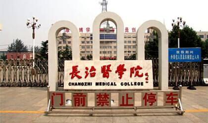 长治医学院