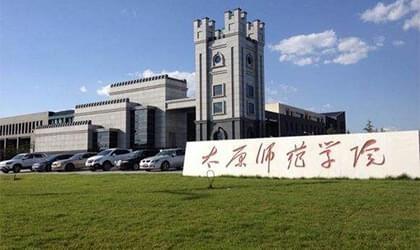 太原师范学院
