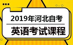 2019年河北自考专业计划-050207英语(基础科段)(专科)考试课程