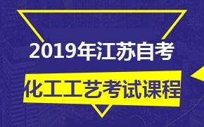 2019年江苏自考专业计划-1081201 化工工艺(专科段)考试课程
