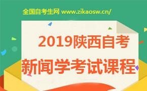 2019年陕西自考专业考试计划-C050308新闻学专业(基础科段)考试课程