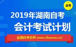 2019年湖南自考B020204会计(本科)专业考试计划