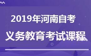 2019年河南自考专业计划-040124义务教育专业(专科)考试课程
