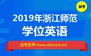 2019年4月浙江师范大学学位外语考试及领取准考证的通知
