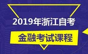 2019年浙江自考专业计划1020106金融(本科)考试课程