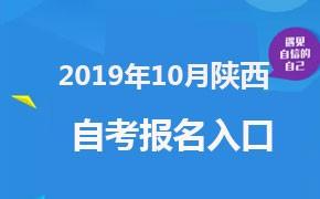 2019年10月陕西自考报名入口