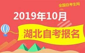 2019年10月湖北省自考本科报名时间
