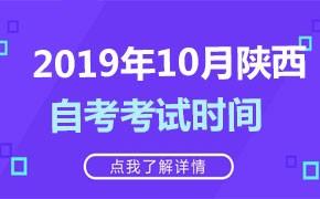 2019年10月陕西自考考试时间