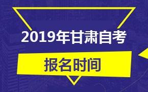 2019年10月甘肃自考报名时间