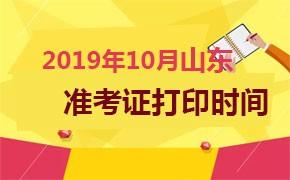 2019年10月山东省自考准考证打印时间