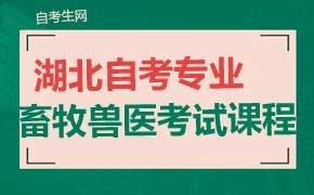 2019年湖北自考专业计划510301畜牧兽医(专科)考试课程