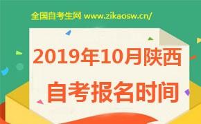 2019年10月陕西自考报名时间