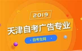 2019年天津自考专业计划102广告(专科)考试课程