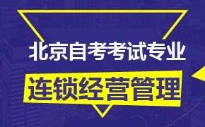 2019年北京自考专业计划01A0223连锁经营管理(专科)考试课程