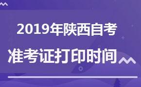 2019年10月陕西自考准考证打印时间