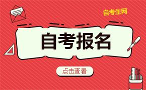 2019年4月黑龙江自考报考通知